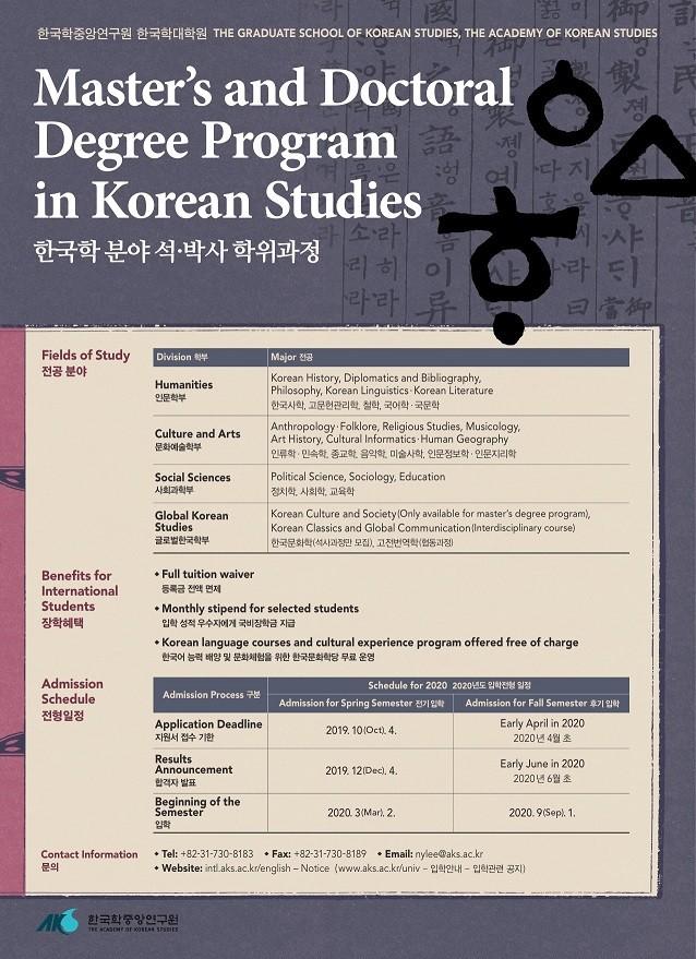 Korean Government Scholarship